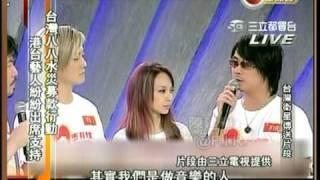 20090814  台灣三立籌款晚會 News