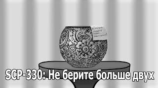 SCP 330 (нарисованный): Не берите больше двух
