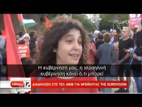 Διαδήλωση στο Τελ Αβίβ για μποϊκοτάζ της Eurovision   15/05/2015   ΕΡΤ