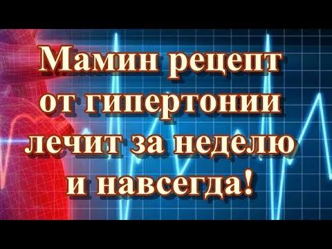 Курс лечения гипертонии магнезией