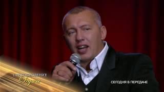 Владимир Мунтян - крусейд разрушение родовых проклятий