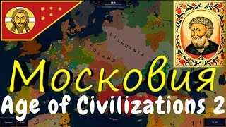 Московия - Age of Civilizations 2