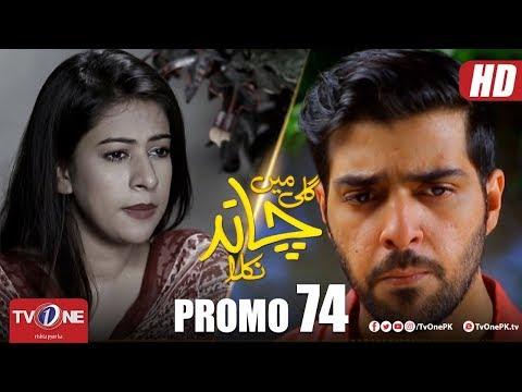 Gali Mein Chand Nikla | Episode 74 | Promo | TV One Drama