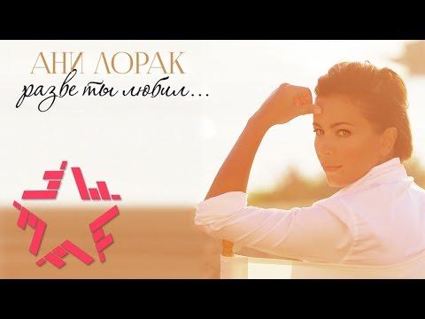 Ани Лорак - Разве ты любил