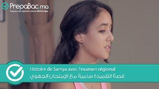 Histoire de Samya avec l'examen régional – قصة التلميذة سامية مع الإمتحان الجهوي