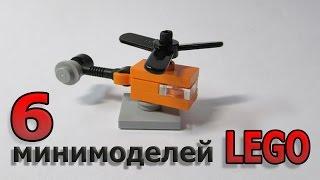 лего самоделка минимализм минитехника