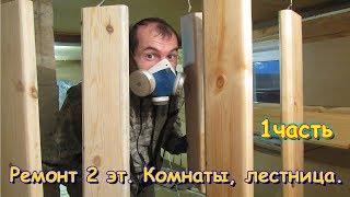 Ремонт 2-го этажа. Комнаты, лестница. 1 часть. (10.18г.) Семья Бровченко.