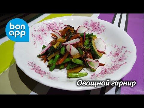 Овощной гарнир (Гарнир к стейку) - Оригинальные рецепты
