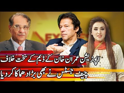 Imran Khan's Dam Fund Project is in Danger   Express Experts 10 September 21018   Express News