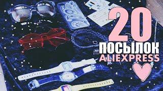 20 Посылок с Aliexpress/ Самые дешевые покупки для девочек