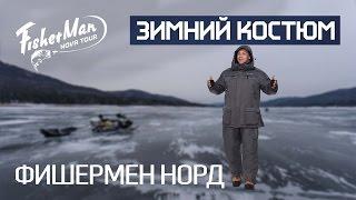 Зимний костюм для рыбалки норд