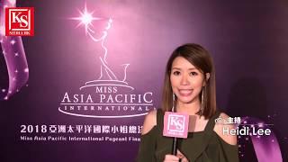 2018亞洲太平洋國際小姐(香港區)決賽嘉賓明星訪談 1