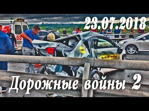 Обзор аварий. Дорожные войны 2 за 23.07.2018
