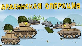 Арденнская операция - Мультики про танки
