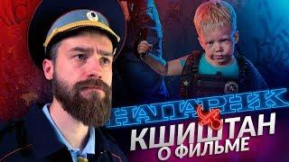 Кшиштан о фильме НАПАРНИК