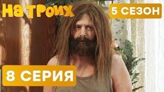 На троих - 5 СЕЗОН - 8 серия   ЮМОР ICTV