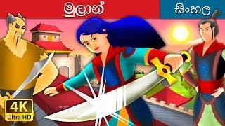 මූලාන් | Mulan in Sinhala | Sinhala Cartoon | Sinhala Fairy Tales