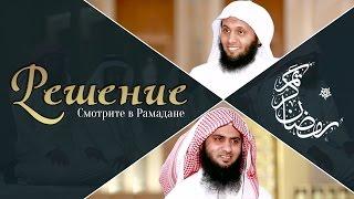 Идеальное РЕШЕНИЕ в месяце Рамадан - Шейх Наиф ас-Сахафи и Мансур ас-Салими