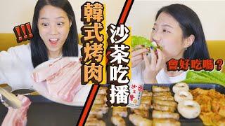 超爆香!韓式烤肉配「台式沙茶醬」吃播!兩個會搭嗎? 金針菇吃播 찐쩐꾸