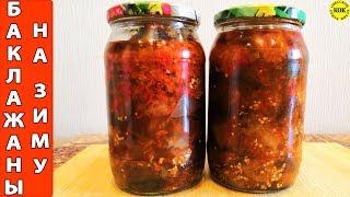 Консервированные баклажаны с болгарским перцем на зиму