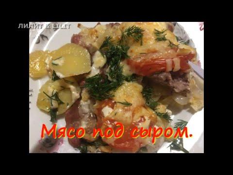 #еда #мясо под сыром Не знаете, что приготовить на праздник из горячего? Вот эту вкуснотень! ;-)