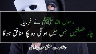 FAKE PEOPLE - Munafiq Log In Islam Urdu Quotes / Munafiqat Quotes In Urdu