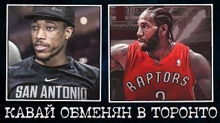 Кавай Леонард обменян в Торонто Рэпторс   Межсезонье в Мире НБА