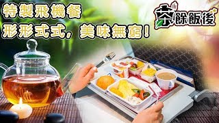 茶餘飯後 | 特製飛機餐,形形式式, 美味無窮! | 第四集 A 第一節