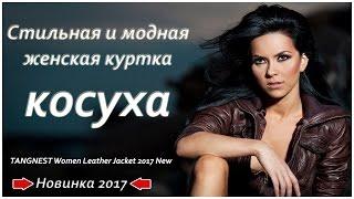 Куртка Косуха | Косуха Женская | Купить Недорого