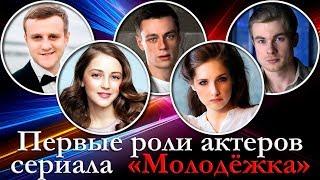 МОЛОДЕЖКА 5 СЕЗОН: ПЕРВЫЕ РОЛИ актеров сериала