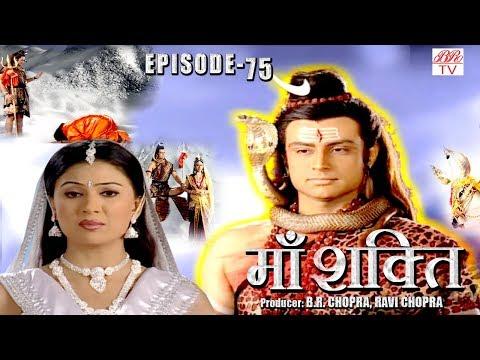 Maa Shakti || BR Chopra Superhit Hindi Serial- Epi-76 - Popular Hindi Serial ||