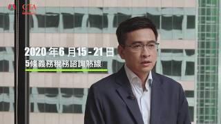 TIHK Voluntary Tax Service 2020 香港稅務學會 義務稅務諮詢2020