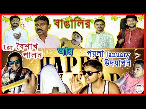 Bangla Noboborso