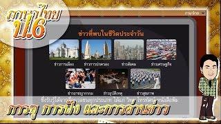 สื่อการเรียนการสอน การดู การฟัง และการอ่านข่าว ป.6 ภาษาไทย