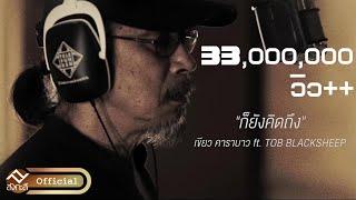 ก็ยังคิดถึง เขียว คาราบาว feat. Tob Blacksheep (Official Lyric MV)