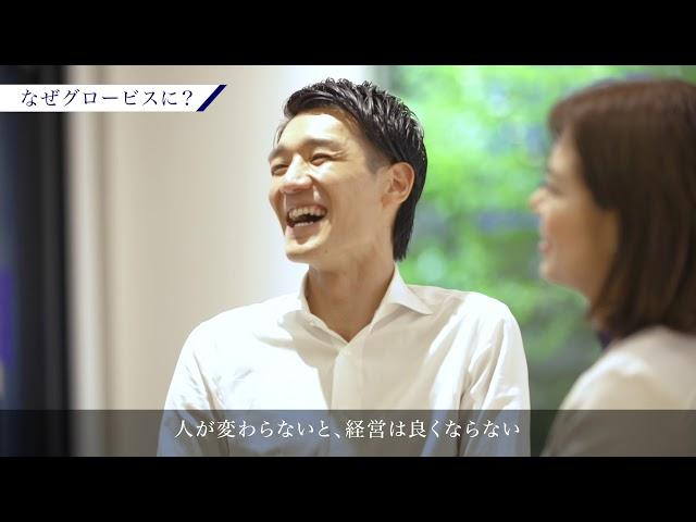 【社員インタビュー】グロービス法人営業部門アカウントエグゼクティブ(採用動画)