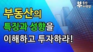 [부동산 부자병법]💙방송💙 부동산의  특징과 성향을  이해하고 투자하라!