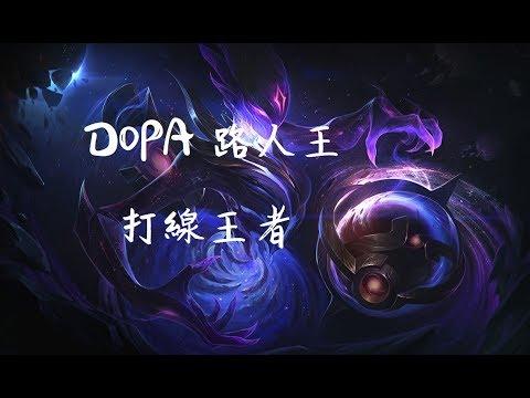 【韓服7.13】韓國路人王Dopa奧莉安娜超強力打線力壓蛇女 各種小細節打出差距