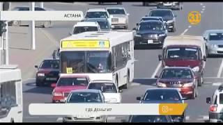 В Астане в два раза подорожает проезд при оплате наличными