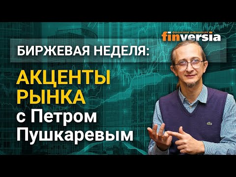 Акценты рынка с Петром Пушкаревым - 20.04.2021