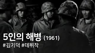 5인의 해병(1961) / Five Marines ( O In-ui Haebyeong )