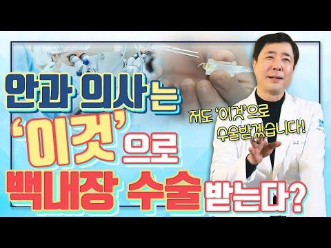 안과 의사도 백내장 수술할 때 이것 선택한다?