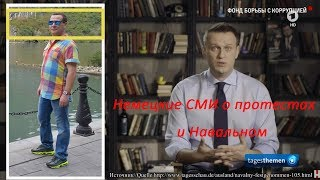 Немецкие СМИ о Навальном и протестах в России [Голос Германии]