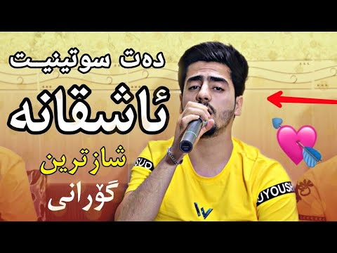Ali ramazan danshtni hama fashion zorshaz(org paewand shwan)trak1