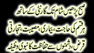 Wazifa in Urdu/Hindi Wazifa For Hajat Subha Karo Sham Tak Hjat Pori