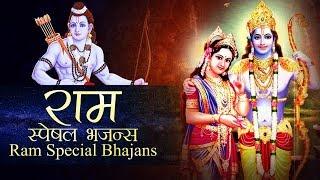 राम स्पेशल भजन्स - RAM SPECIAL BHAJANS - BEST COLLECTION SONGS - NON STOP RAMA BHAJANS