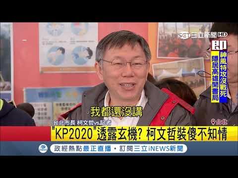 """不小心露餡了?柯文哲Line官方帳號取名""""KP2020""""卻裝傻不知情 記者 葉庭 方柏丰 【台灣要聞。先知道】20190223 三立iNEWS"""