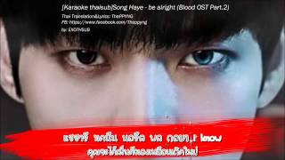 [Karaoke-Thaisub] Song Haye - Be Alright [Blood(블러드) OST Part.2]