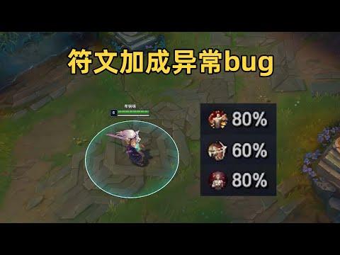 符文加成顯示異常bug,打牌位須留意