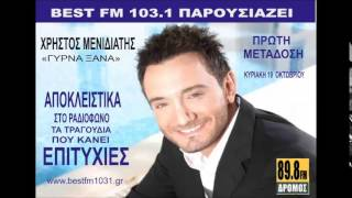 XRISTOS MENIDIATIS GIRNA KSANA NEW SONG 2014